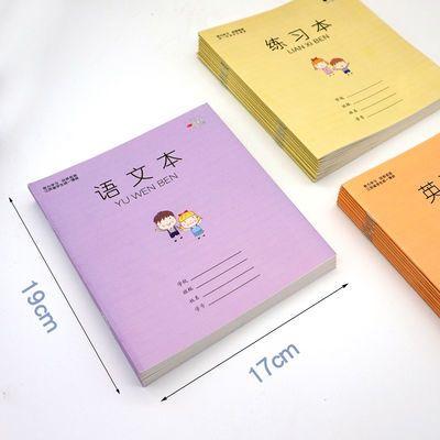 江苏省统一七八九年级7-9作业本英语语文练习本中学生用教学新版