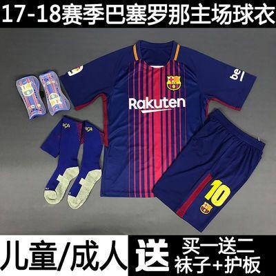 巴萨球衣17-18赛季主/客场足球服儿童成人短袖套装训练服10号梅西