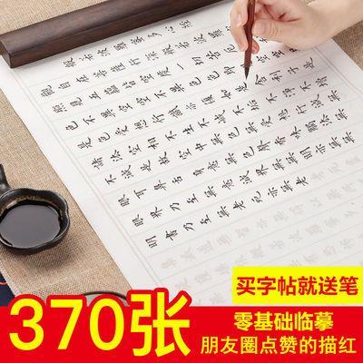 73166/小楷毛笔字帖佛经心经初学者成人宣纸书法用品套装楷书临摹练字