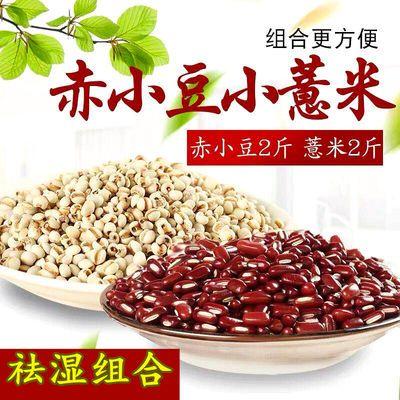 【祛湿组合 】赤豆小薏仁米小苡米1/4斤装红豆薏仁粥批发杂粮包邮