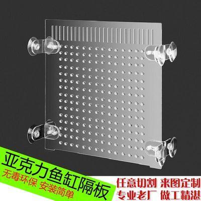 鱼缸分隔板分离板鱼苗微孔隔离板透明挡板盖亚克力板专业定制订做