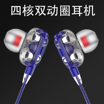 双动圈四核耳机通用入耳式重低音炮安卓苹果手机游戏耳塞带麦线控