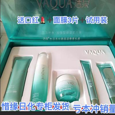 VAQUA/活泉水活天分高保湿尊享礼盒保湿补水紧致滋润水嫩肌肤