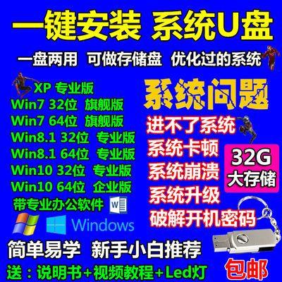 系统u盘系统重装u盘一键安装u盘win7 u盘win10启动优盘修电脑u盘