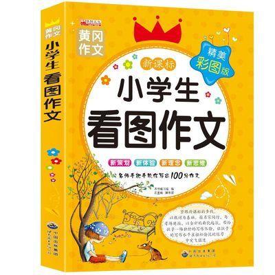 小学生看图说话写话三四五年级作文书籍黄冈作文小学教辅作文教材