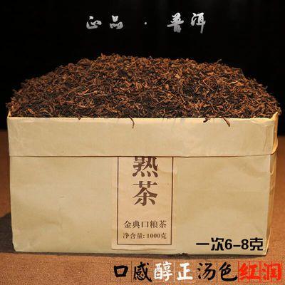 云南普洱茶熟茶浓香型陈年熟普正品勐海特级散装500g散茶袋装茶叶