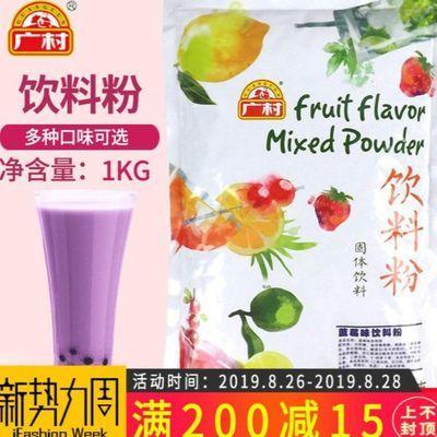 广村香芋果味粉珍珠奶茶店专用普及版果粉草莓芒果柠檬味原料1kg