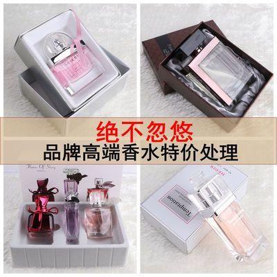 高档礼盒男女士香水清新持久 喷雾 淡香小样香水学生生日礼物香水