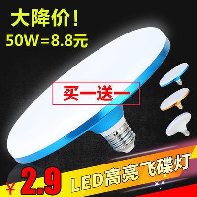 【买一送一】LED灯泡大功率超亮飞碟灯家用E27大螺口节能灯照明