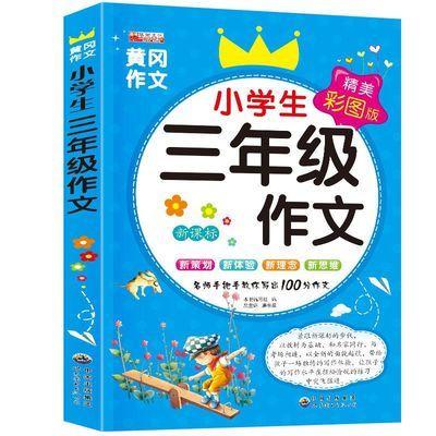 黄冈作文书小学生三年级作文 3年级优秀作文书大全语文辅导工具书