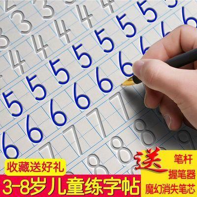 3-8岁幼儿园小学数字汉字拼音画画写字练字帖儿童学前小孩练字本