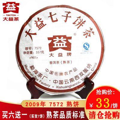 云南普洱茶熟茶2009年901批大益7572普洱茶叶357g 买6饼送1饼