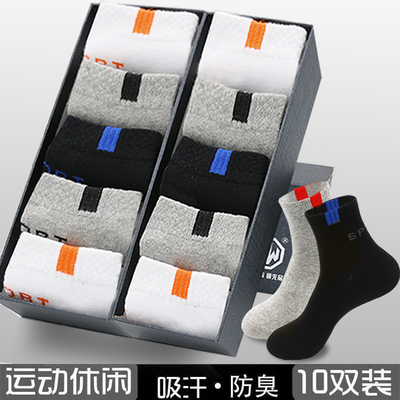 【买一送一共10双】袜子男中筒夏季薄款防臭篮袜长筒运动短袜男