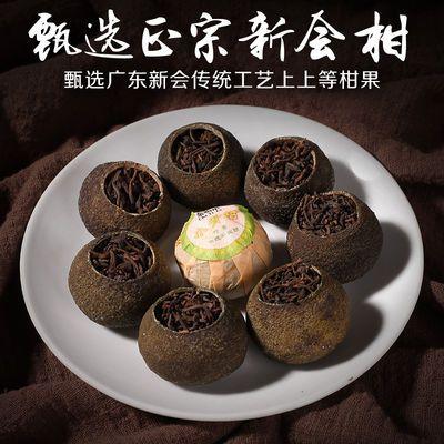 新会小青柑普洱茶125g云南宫廷陈皮普洱茶熟茶小柑橘非橘桔普茶叶