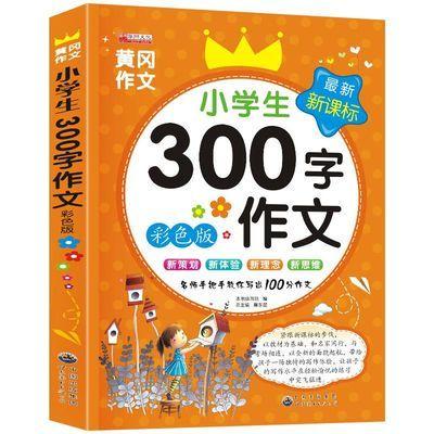 小学生作文300字黄冈作文大全 老师推荐二三四年级作文素材辅导书