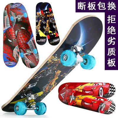 新款滑板特价初学板80专业磨砂板儿童四轮闪光滑板车双翘枫木板面