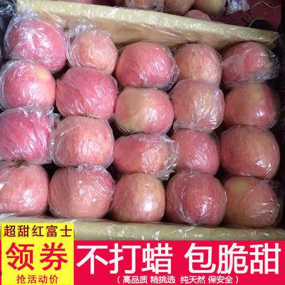 正宗洛川红富士苹果水果新鲜10/3斤一整箱批发应季脆甜丑苹果糖心