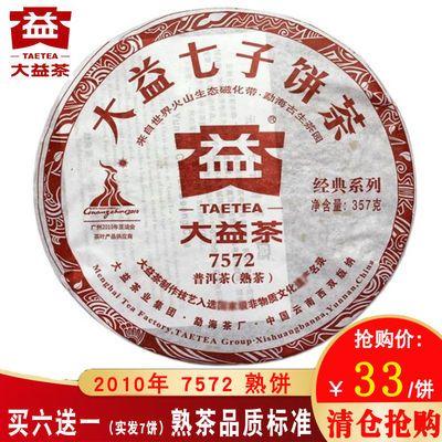 云南普洱茶熟茶2010年001批大益7572普洱茶叶357g亚运版 买6发7饼