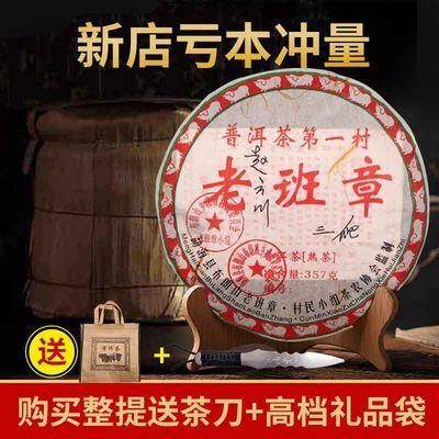 【新店亏本冲量】2008年云南老班章三爬古树普洱茶熟茶饼357g