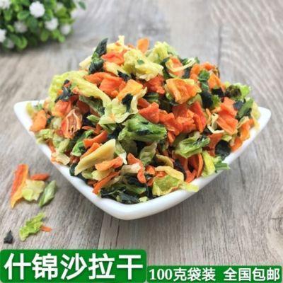 兔子荷兰猪龙猫蔬菜沙拉干豚鼠松鼠脱水什锦蔬菜小宠零食仓鼠用品