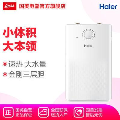 【国美正品】海尔5升电热水器厨宝速热大水量EC5U