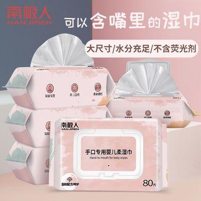 【南极人放心购】湿巾婴儿小包湿纸巾成人批发新生儿用品大包带盖