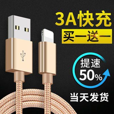 【买1送1】快充安卓苹果数据线华为vivo充电线红小米oppo适用加长