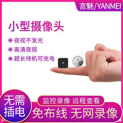 小型手机远程监控器家用wifi摄像头无线无网高清夜视室外摄像机
