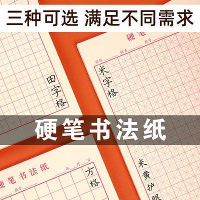 田字米字红方格练字本硬笔书法专用纸高中学生小楷成人大人横格