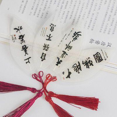 古风叶脉书签创意小清新学生励志古诗宋词中国风树叶书签礼物文具