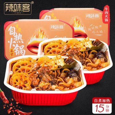 420g两盒装辣味客自热牛肉小火锅懒人方便速食自煮自嗨锅麻辣荤菜