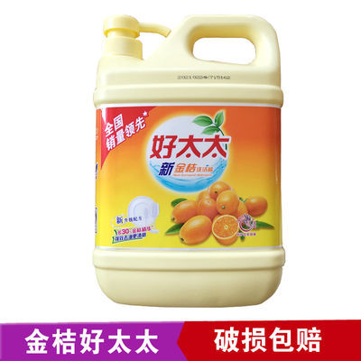 【家庭装】洗洁精新金桔正品2.5斤洗洁精大桶洗洁精批发