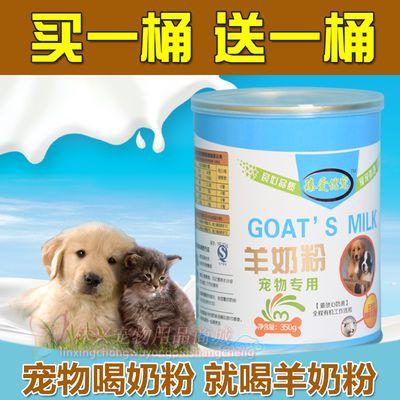 臻爱优宠宠物羊奶粉350g幼犬新生泰迪金毛幼猫咪营养品通用小狗狗