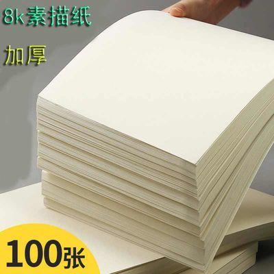 8k素描纸美术手绘彩铅绘画专用速写纸儿童画画纸铅画白纸涂鸦纸