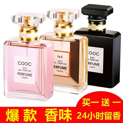 【法国原料】coco邂逅N5香味男女士香水持久淡香清新正品学生礼物