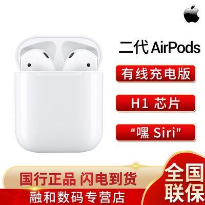 【全新国行正品带票】Apple AirPods 2 有线充电盒版