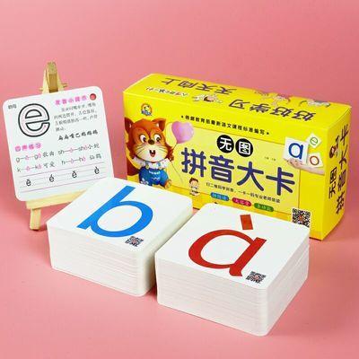 无图拼音卡片 小学一年级同步声母韵母整体认读四声调拼音大卡