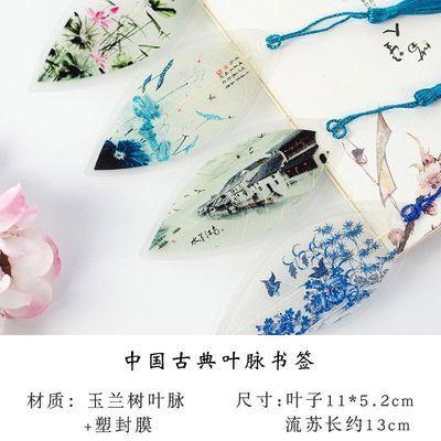 买多送多/古风叶脉书签创意书签精美礼品学生中国风书签叶子书签