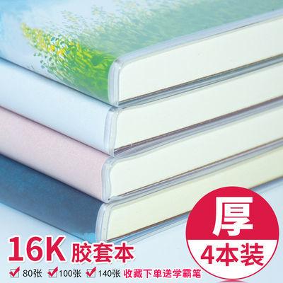 16K加厚笔记本文具B5本子小清新大学生简约记事本胶套日记本