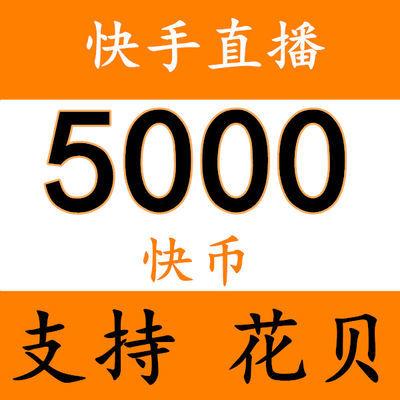 快手币快币充值 5000个 快手直播 5000币 自动充值