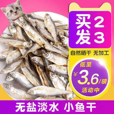 猫零食小鱼干淡水无盐鱼干猫咪零食营养猫粮成猫吃的鱼干新鲜幼猫