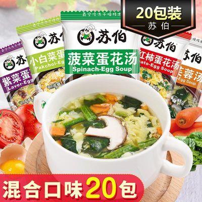 苏伯紫菜蛋花汤20包 冻干速食即冲即食代餐早餐网红鲜蔬芙蓉汤