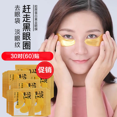 韩奕胶原蛋白 黄金眼贴膜 补水抗皱去细纹黑眼圈眼袋 30对(60片)