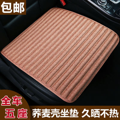 汽车坐垫单片荞麦壳四季通用无靠背亚麻三件套防滑凉垫养生夏座垫
