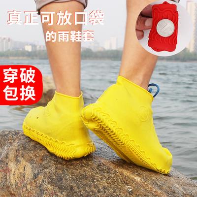 加厚硅胶防水雨天雨鞋套防滑耐磨成人男女下雨便携防雨水鞋套儿童【3月5日发完】