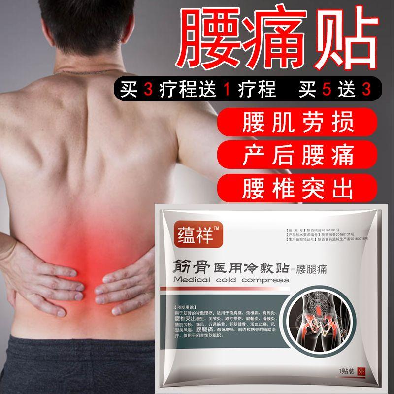 腰疼腰痛贴腰肌劳损膏药贴腰间盘突出止痛腰椎间盘冷敷穴位贴特效