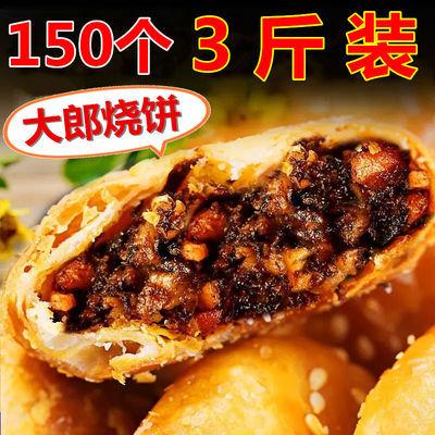 【特价150个】正宗黄山烧饼金华酥饼75个梅干菜酥饼小吃150g/袋装