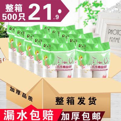 [包邮]500只纸杯一次性杯子茶水杯口杯加厚环保商用家用整箱批发