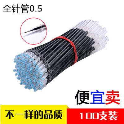 中性笔黑色笔芯0.5mm全针管通用替芯子弹头红色蓝色水笔芯批发