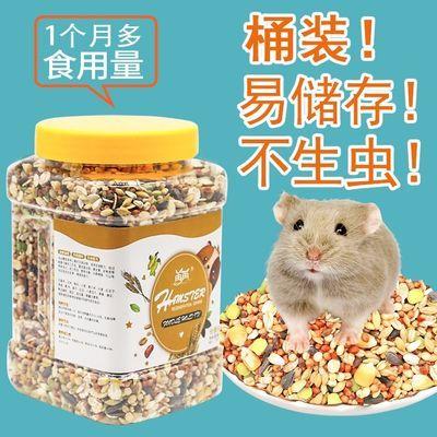 五谷仓鼠粮宠物小仓鼠用品主粮食饲料金丝熊食物磨牙石仓鼠零食